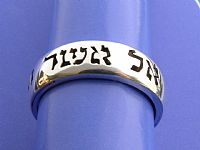 Silver Ring Hebrew